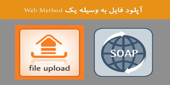 آپلود فایل به وسیله یک Web Method